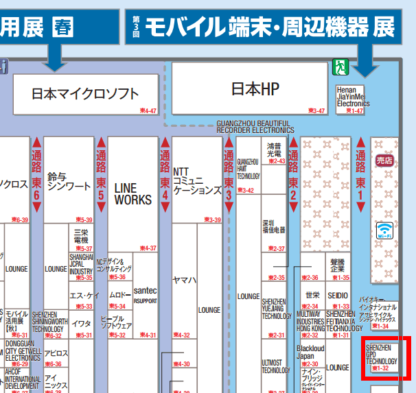 GPD Pocket 実機を確認 マップ