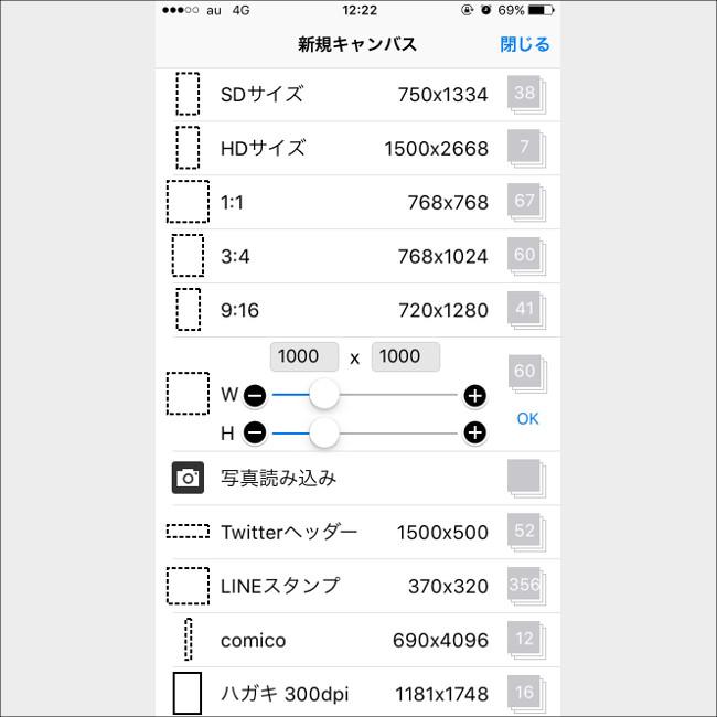 ibisPaint 画像読み込み1