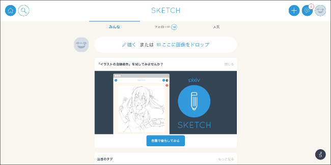 Pixiv Sketchにアクセス