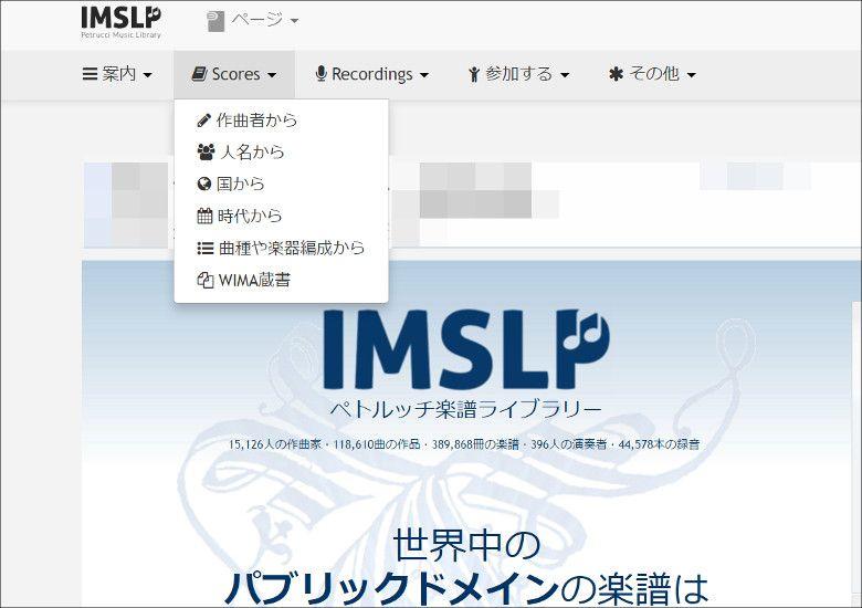 IMSLP ペトルッチ楽譜ライブラリー 検索