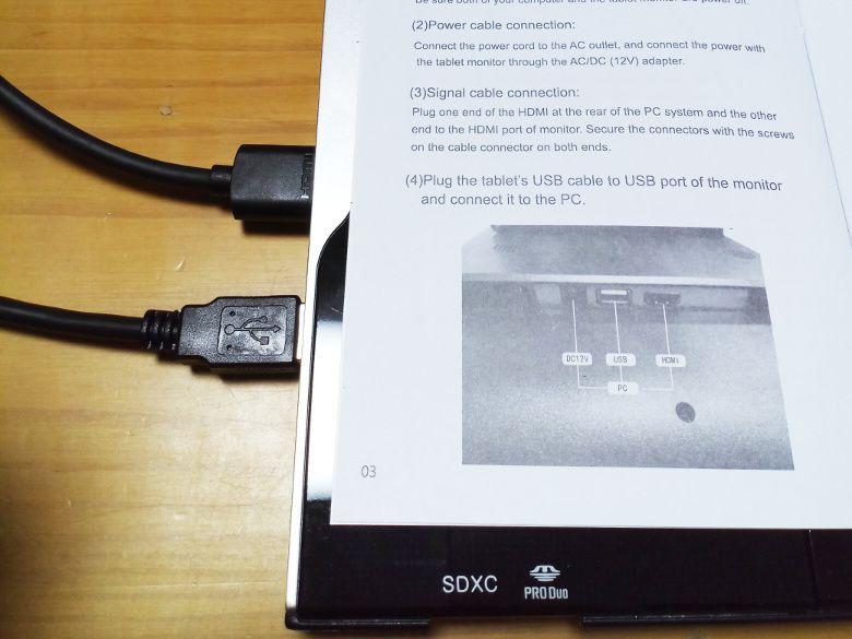Ugee HK1560 図のミス