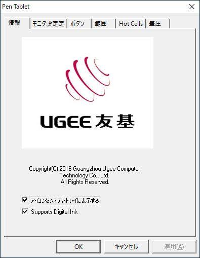 Ugee HK1560 情報