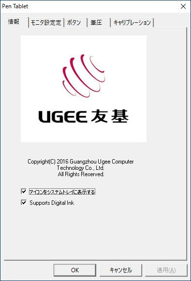 Ugee HK1560 基本設定