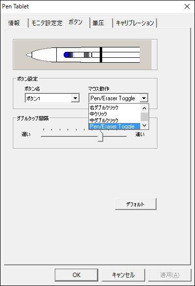 Ugee HK1560 ペンボタン設定