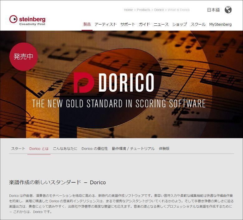楽譜作成ソフト比較 Dorico