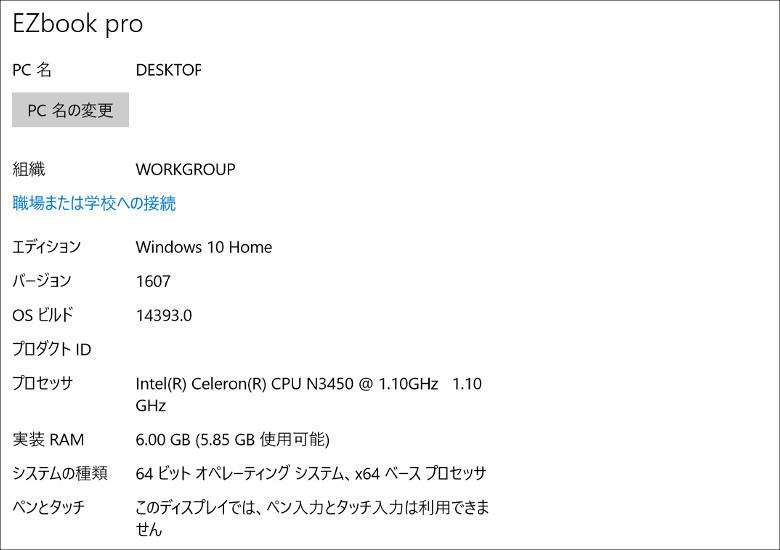 Jumper EZBook 3 Pro システム情報