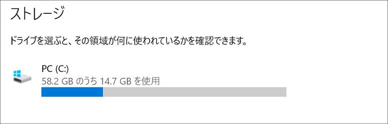 Jumper EZBook 3 Pro ストレージ情報