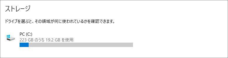 マウス m-Book C ストレージ構成