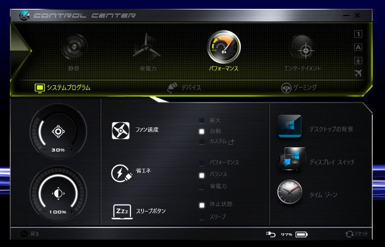 マウス NEXTGEAR-NOTE i4400GA1 ソフトウェア1