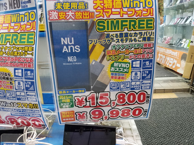Nuans NEO イオシス 店舗販売価格