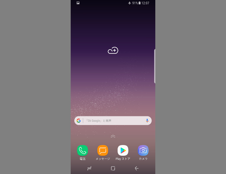 Galaxy S8 TouchWiz Home