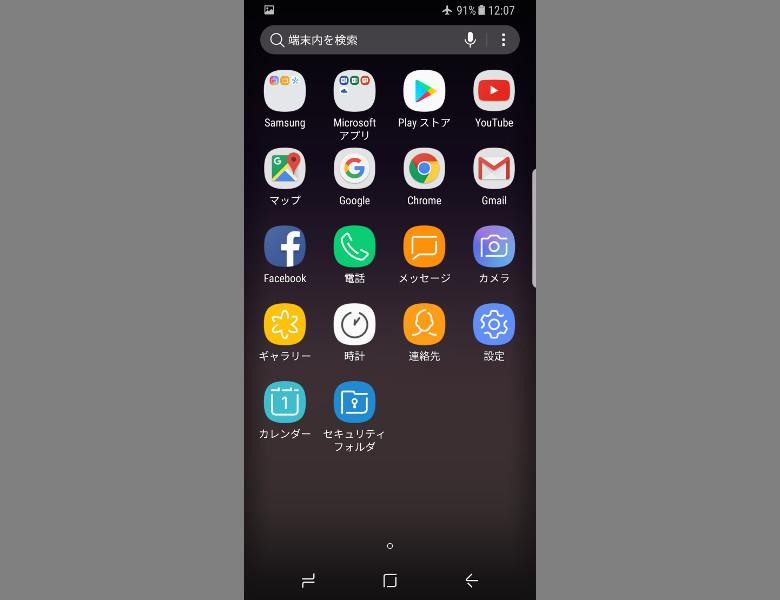Galaxy S8 プリインストールアプリ一覧