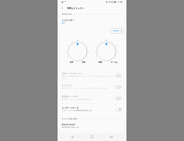 Galaxy S8 オーディオ設定