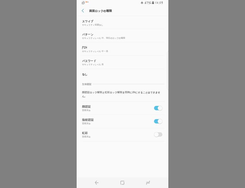 Galaxy S8 認証関連
