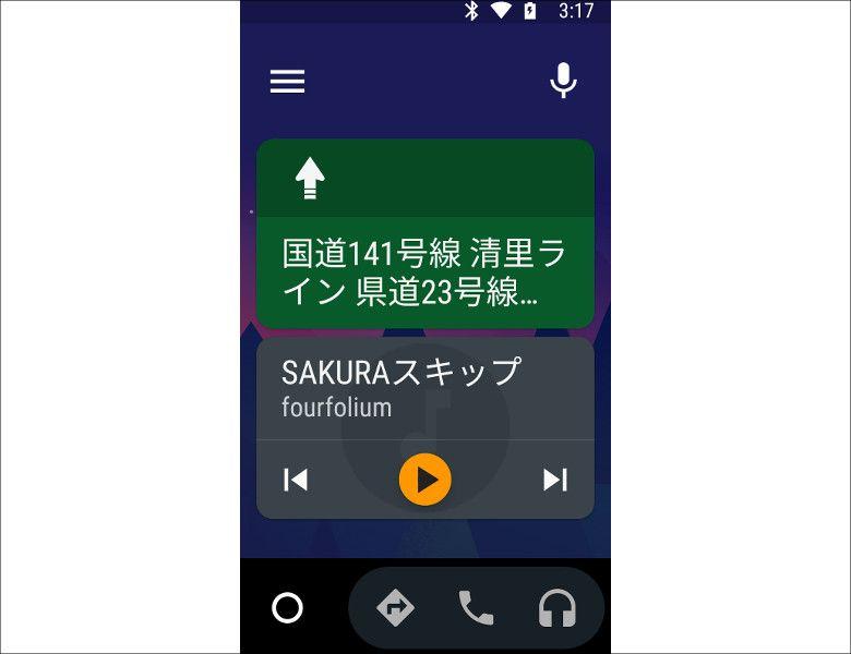 Android Auto ホーム画面