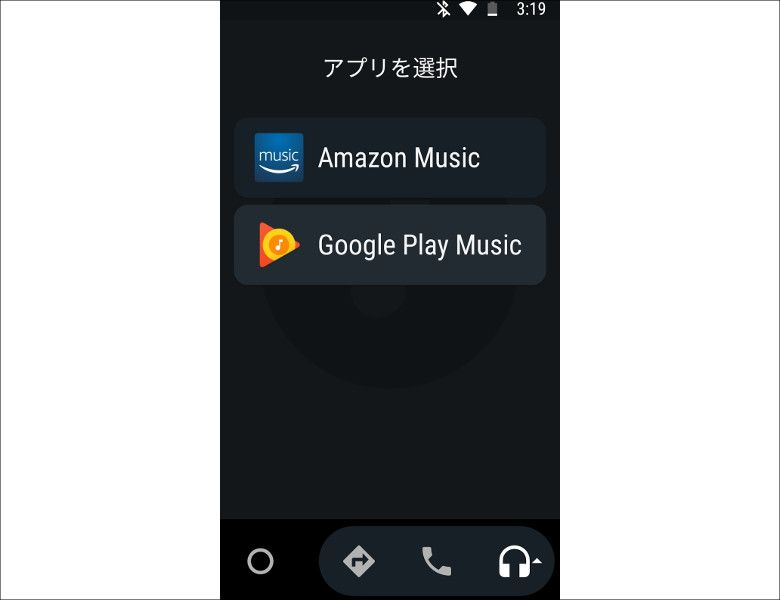 Android Auto Amazon Musicの選択可