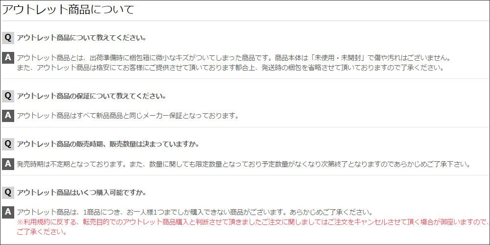 ASUS OUTLETのFAQ