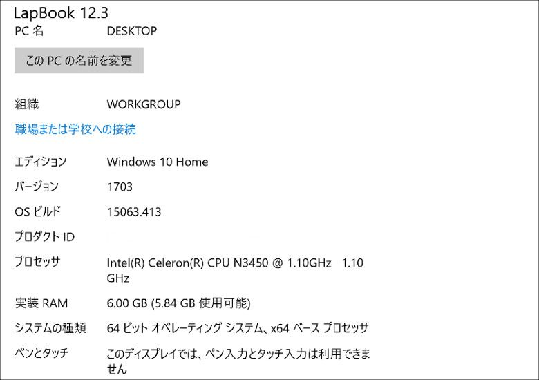 Chuwi LapBook 12.3 システム
