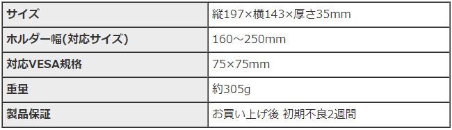 上海問屋 4WAYタブレットホルダー 製品仕様