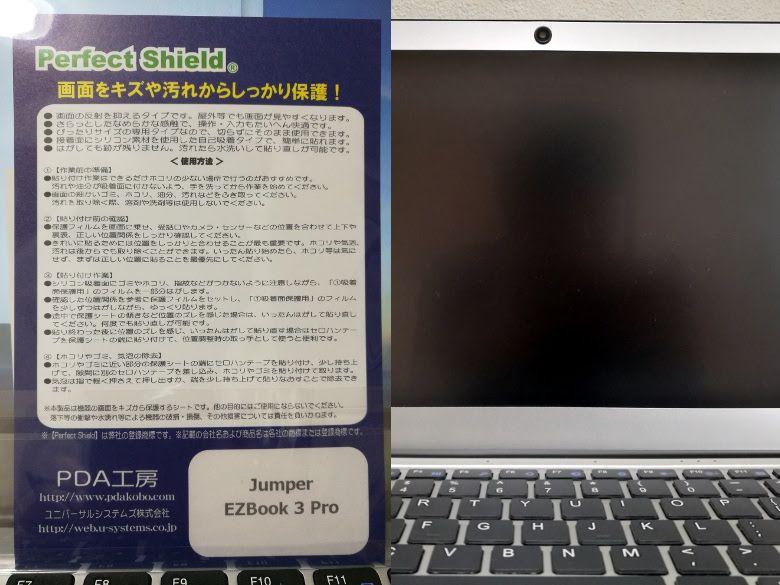 Jumper EZBook 3 Pro Rydeen 保護フィルム