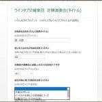 エクセルアンケート ― 無料版のエクセルを使って、インターネット上で回答できるアンケートを作ろう(natsuki)
