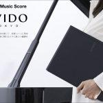 楽譜専用電子ペーパー「GVIDO」 ― まさに未来の楽譜! 欲しいけど高すぎィ(natsuki)