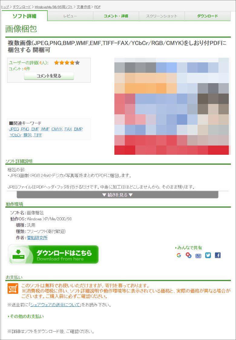 画像梱包 Vectorのダウンロードページ