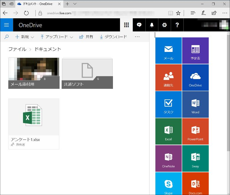 Excelでアンケート Office Online