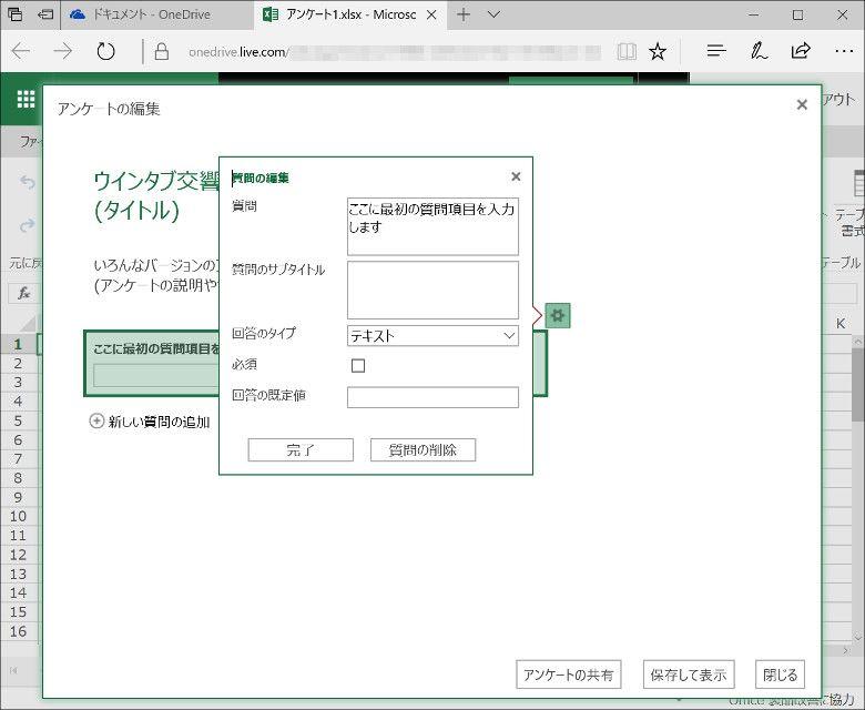Excelでアンケート 質問の作成