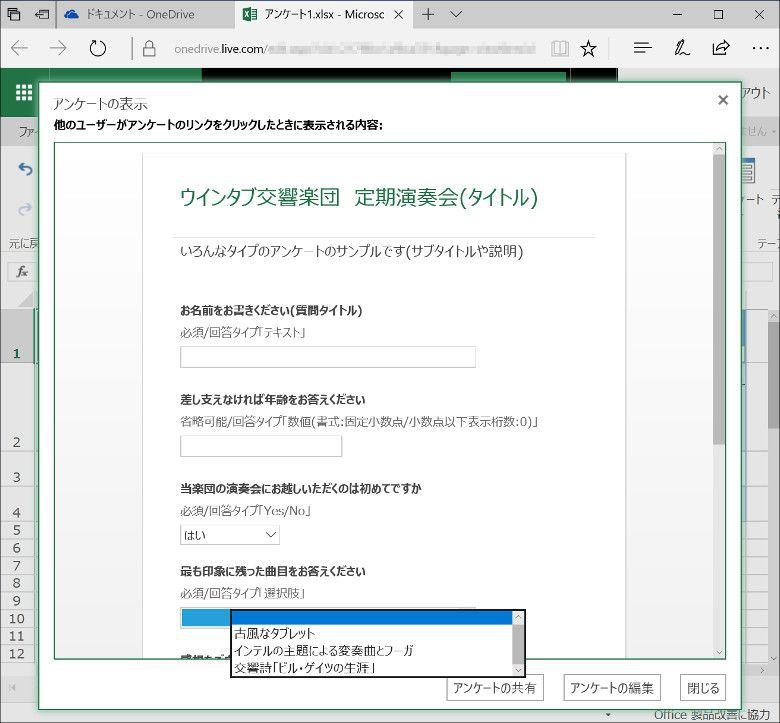 Excelでアンケート 内容確認