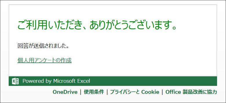 Excelでアンケート 送信完了