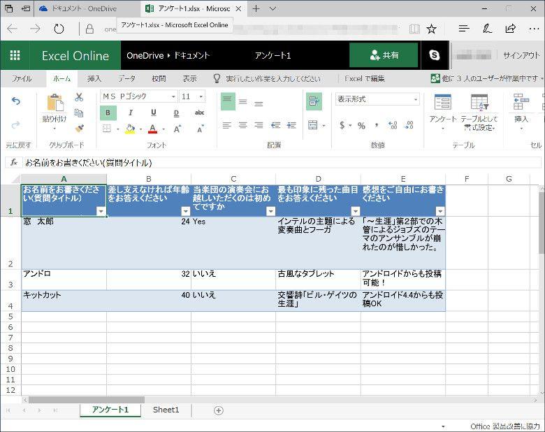 Excelでアンケート 集計