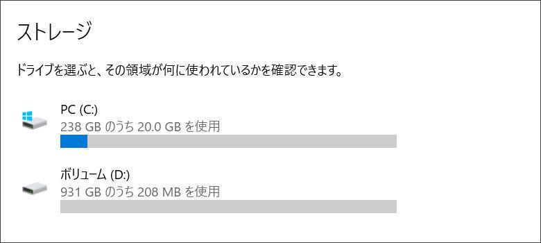 マウス m-Book F ストレージ構成