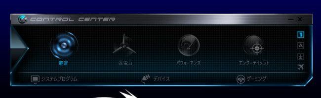 マウス NEXTGEAR-NOTE i7901 コントロールアプリ