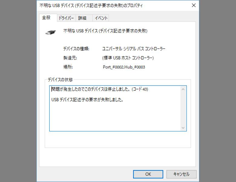 USB端子故障2
