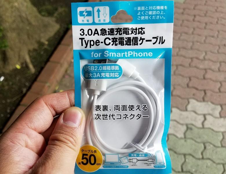 ローソンバリュー100 USB-C充電通信ケーブル