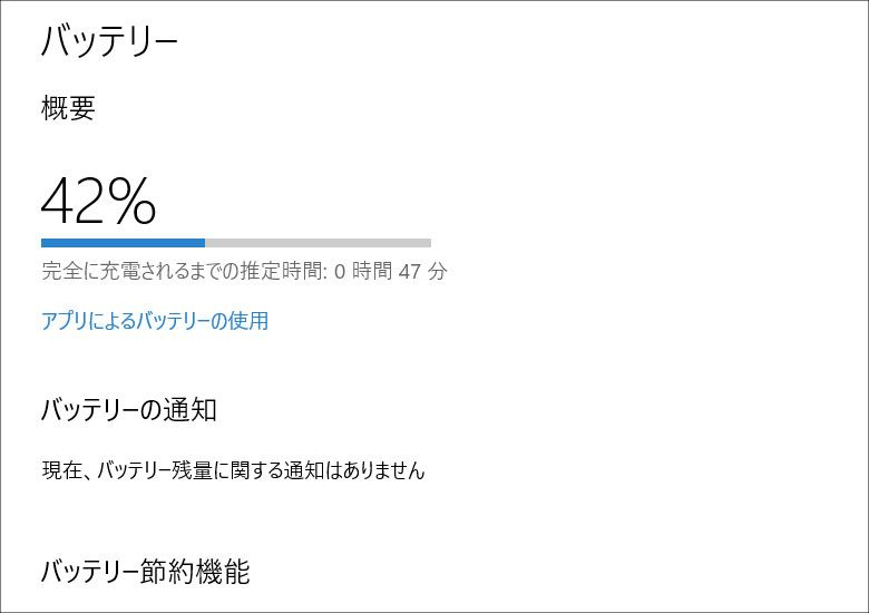 Windows バッテリーの設定