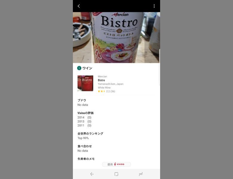 Bixby Vision ワイン情報検索