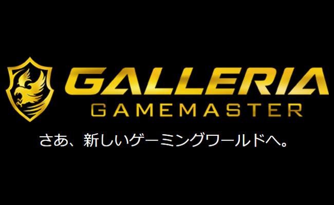 GALLERIA GAMEMASTER ロゴ