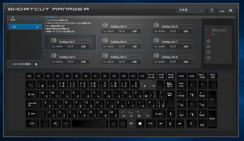 ドスパラ GALLERIA GKF1060GFE キーボードショートカット設定