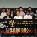 サードウェーブデジノスが「GALLERIA GAMEMASTER CUP」の開催を宣言!賞金総額なんと500万円!これで日本のeSportsも盛り上がるか