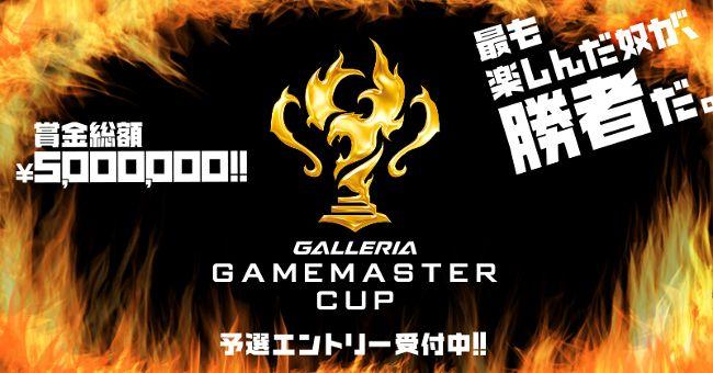 GALLERIA GAMEMASTER CUP