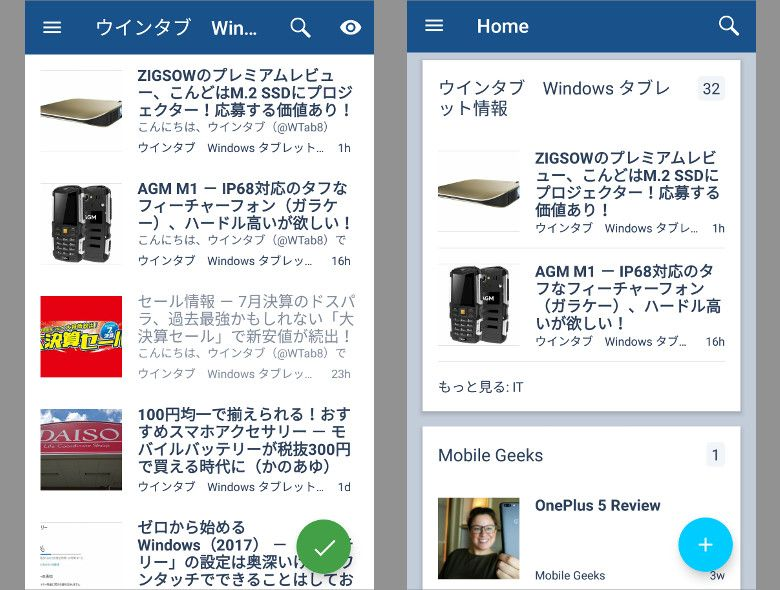 Inoreader Android画面