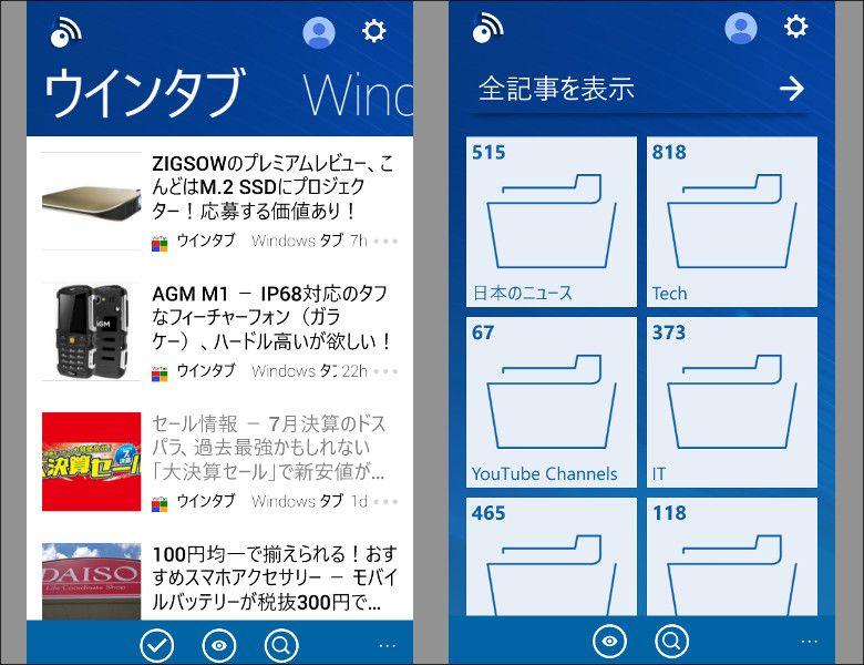 Inoreader Windows 10 Mobile