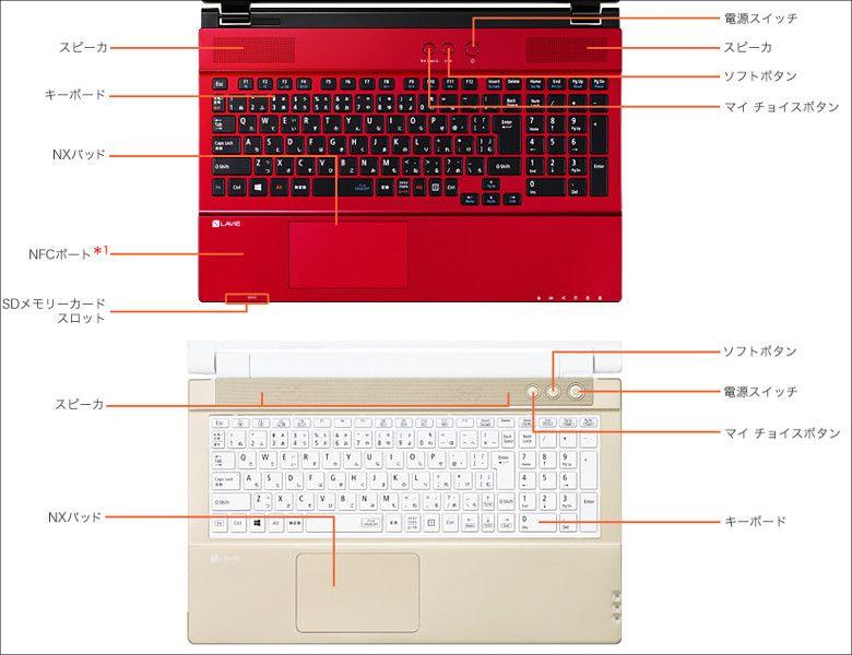 NEC LAVIE NS キーボード