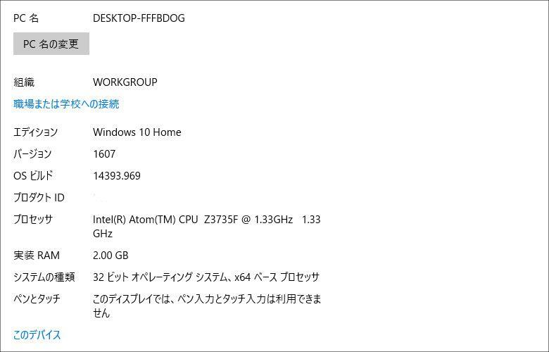 T-bao Tbook X7 システム構成