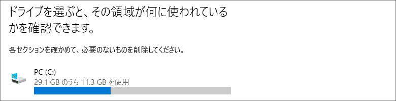 T-bao Tbook X7 ストレージ構成