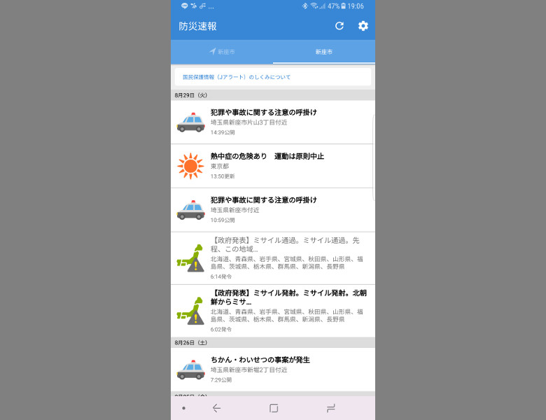 Yahoo!防災情報アプリ