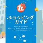 セール情報 - Banggoodの11周年セール、佳境に!日本語のセールページも用意されています。