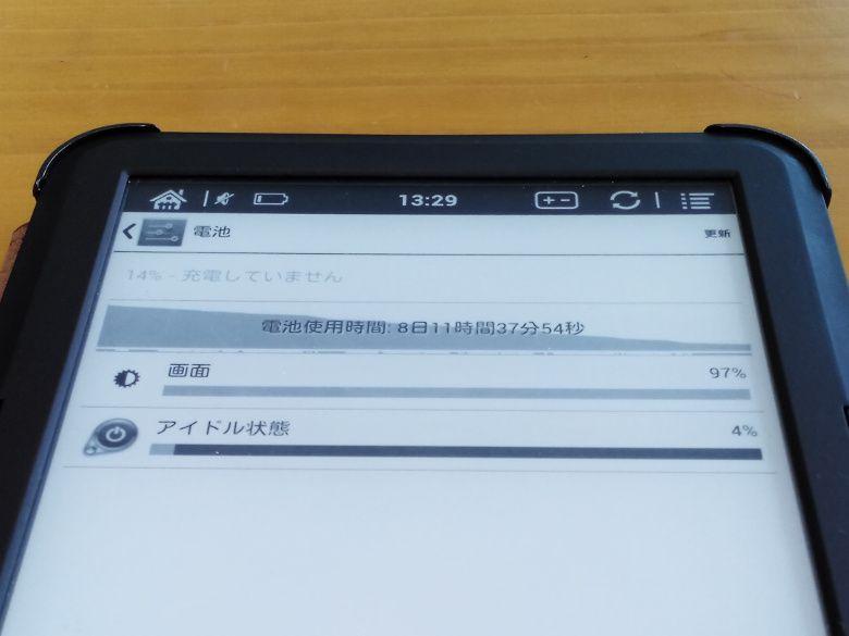 BOOX C67ML Carta2 レビュー2 バッテリー消費
